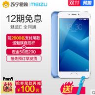双11预售: MEIZU 魅族 魅蓝E 智能手机 3GB+32GB 全网通