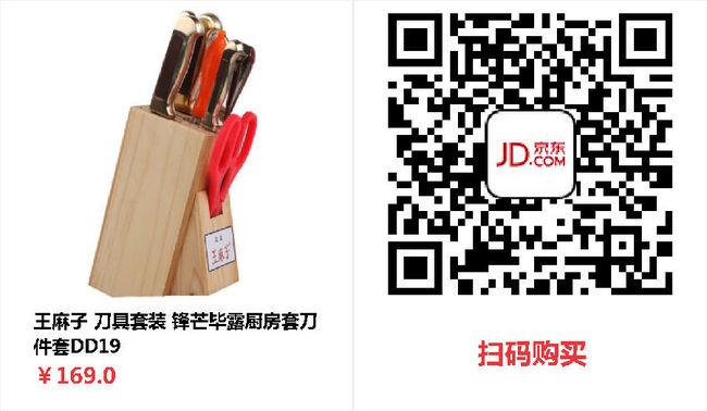 王麻子 锋芒毕露厨房套刀8件套DD19 移动端满减后114元(中亚169元) 买手党-买手聚集的地方