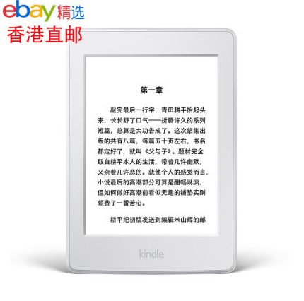 Amazon 亚马逊 Kindle Paperwhite 3 电子书阅读器 白色 699元包邮包税 买手党-买手聚集的地方