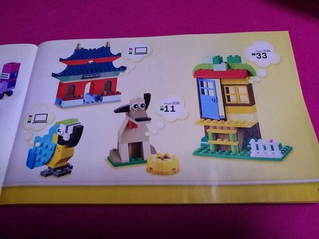 LEGO 乐高Classic 10702晒单 100金币晒单 变色杯加成20%金币~ 买手党-买手聚集的地方