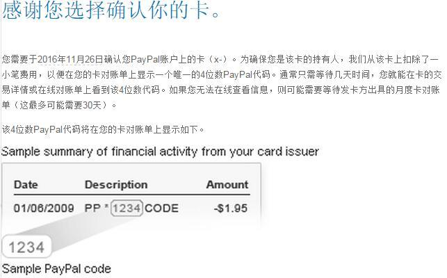 买手党小编独家!!Ebay 下单攻略 核心是Paypal 买手党-买手聚集的地方