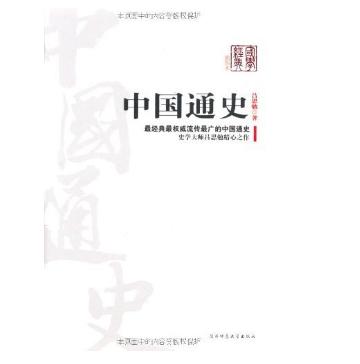《中国通史》吕思勉著 Kindle版  0.99元 买手党-买手聚集的地方