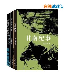 《杨显惠命运三部曲》Kindle版 0.99元 买手党-买手聚集的地方