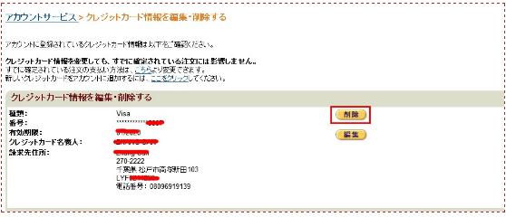 2017年日本亚马逊amazon.co.jp史上最全海淘攻略 小编吐血整理! 买手党-买手聚集的地方