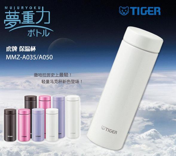 历史新低:Tiger 虎牌 梦重力 超轻系列 MMZ-A050 保温杯 500ml