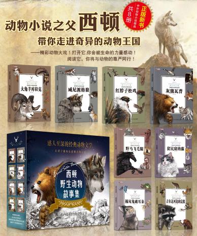 西顿野生动物故事集 共8册 用10元券后 19.8元包邮 买手党-买手聚集的地方