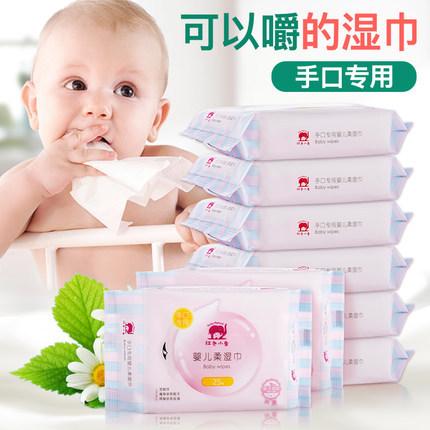 红色小象 婴儿手口专用湿巾纸便携25抽*8包 20元券后29元包邮 买手党-买手聚集的地方