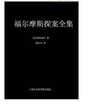 《福尔摩斯探案全集》(套装共11册)Kindle版  0.49元 买手党-买手聚集的地方