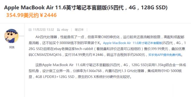 黑五eBay海淘Apple MacBook Air 11.6英寸笔记本官翻版(i5四代,4G,128G SSD)虐心经历!! 300金币晒单 买手党-买手聚集的地方