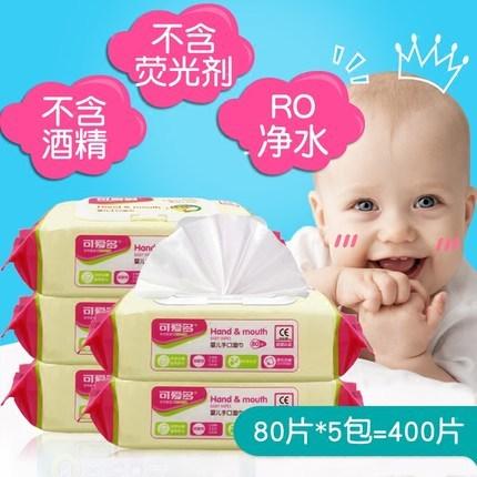 可爱多 婴儿湿巾带盖 80抽*5包 券后21.9元包邮(26.9-5) 买手党-买手聚集的地方