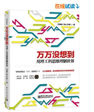 《万万没想到:用理工科思维理解世界》Kindle版 0.1元 买手党-买手聚集的地方
