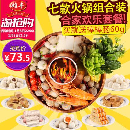 雄丰 海鲜丸子七口味组合3500克 10元券后63.5元包邮 买手党-买手聚集的地方