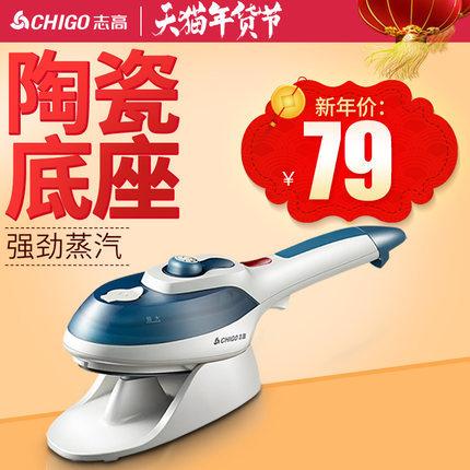 Chigo志高  ZG-Y178 手持挂烫机 20元券后59元包邮 买手党-买手聚集的地方