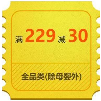 京东超市全品类满229减30券 30京豆兑换 买手党-买手聚集的地方