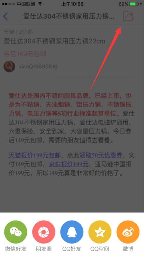 [5月29日更新]买手党安卓端、iOS端APP新版本上线 修复了bug 客户端闪退已修复! 买手党-买手聚集的地方