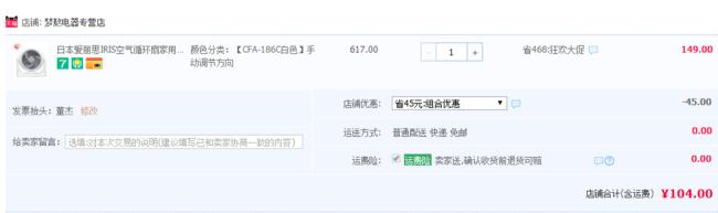 神价格、爆降32元!日本IRIS爱丽思 CFA-186C 空气循环扇 券后68元包邮(原价498元) 买手党-买手聚集的地方