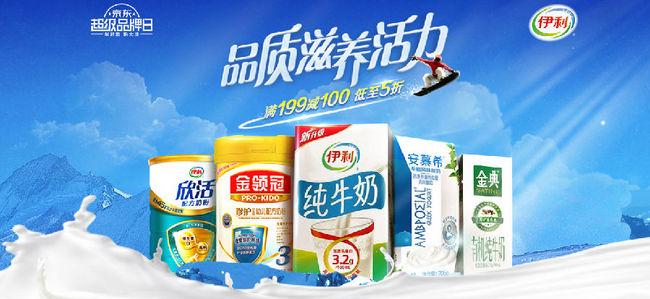 京东 伊利超级品牌日 部分满99元减40元、满199元减100元 买手党-买手聚集的地方