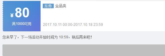 京东全品类券1000-80 10:59分开抢! 买手党-买手聚集的地方