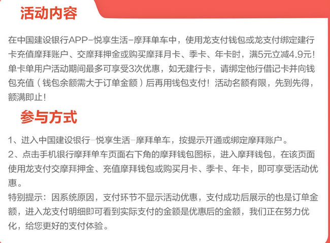 摩拜单车 中国建设银行支付优惠活动 0.1元买摩拜季卡 买手党-买手聚集的地方