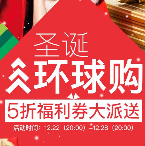 促销活动:奥特莱斯购物中心 圣诞环球购 可领满199-100元、满399-200元券 买手党-买手聚集的地方