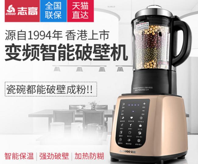 爆降100元 春节不打烊:志高 加热破壁料理机ZG-YM1701 券后269元包邮(之前推荐369元) 买手党-买手聚集的地方