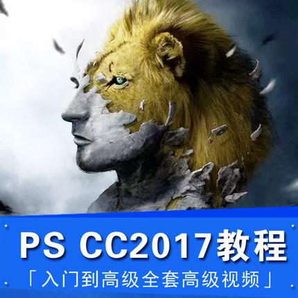 Photoshop CC2017 视频教程 入门到精通 券后6元包邮 买手党-买手聚集的地方