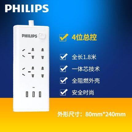3USB孔快充!Philips 飞利浦 1.8m 4AC孔插线板SPS2412E 券后29.8元包邮 买手党-买手聚集的地方