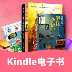 亚马逊新年读书惠 Kindle电子书 下单1元第四波  买手党-买手聚集的地方