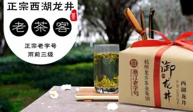 杭州龙井茶集团,御牌 西湖龙井 雨前茶250g 赠飘雪罐 48元包邮(京东108元) 买手党-买手聚集的地方