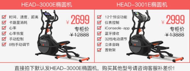 奥地利 HEAD 海德 豪华家用 磁控式 椭圆机H3000E 券后2499元包安装(京东3280元) 买手党-买手聚集的地方