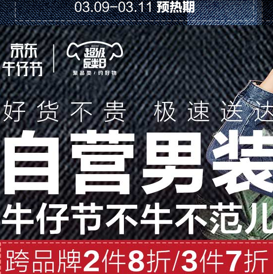 促销活动:京东 自营男装 专场 2件8折、3件7折,还可领取满299-30元券 买手党-买手聚集的地方