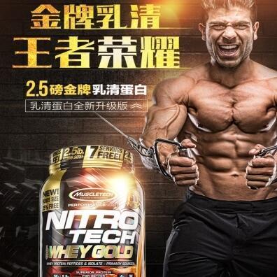 Muscletech肌肉科技 黄金乳清蛋白粉 香草味 2.51kg 45.69美元约¥292(天猫628元) 买手党-买手聚集的地方