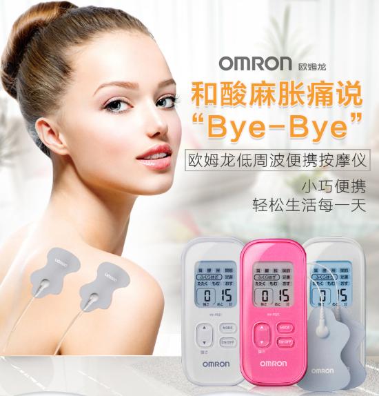 OMRON欧姆龙 HV-F022-V 低周波按摩仪 4572日元约¥265 买手党-买手聚集的地方