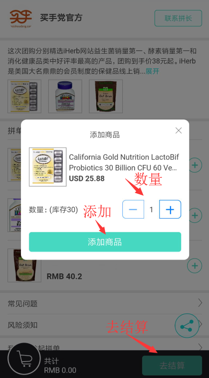 第45期团购截单!iHerb肠胃消化专题 万里挑一的酵素、益生菌、膳食纤维  38元起单件包邮 买手党-买手聚集的地方