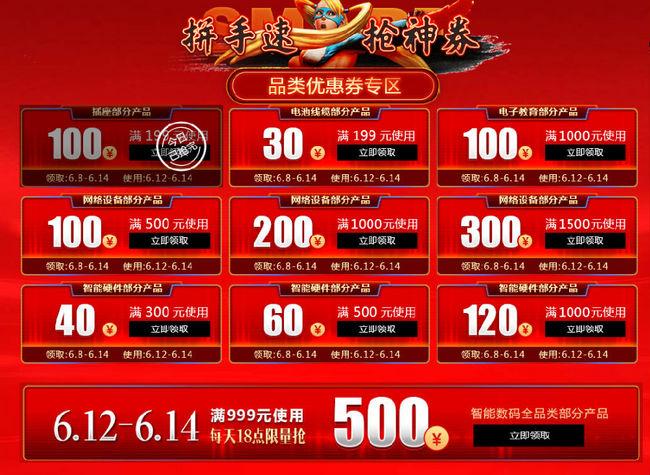 京东618最全神券神活动集合 每日整点抢神劵 买手党-买手聚集的地方