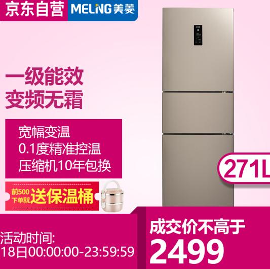 双11预售:美菱 271L 变频风冷 三门冰箱BCD-271WP3CX 2299元(618推荐2499元) 买手党-买手聚集的地方
