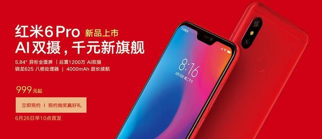 26日10点新品上市:小米 红米6 Pro  3+32GB 全网通智能手机  999元 买手党-买手聚集的地方