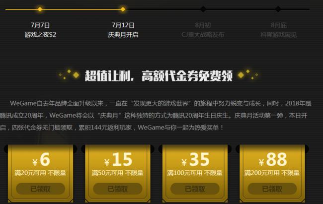 领券防身:腾讯 WeGame平台 庆典日 可领满20元-6元、50元-15元、100元-35元、满200-88元券 买手党-买手聚集的地方
