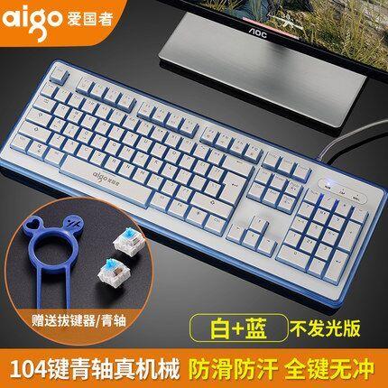 Aigo 爱国者 青轴 104键 机械键盘 白蓝无关版 券后99元包邮 买手党-买手聚集的地方