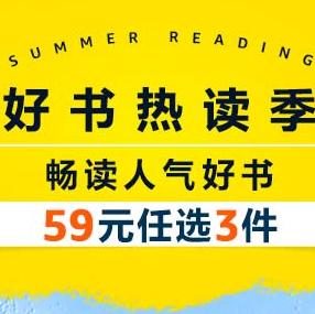 促销活动:中国亚马逊 千本人气好书 59任选3件 买手党-买手聚集的地方