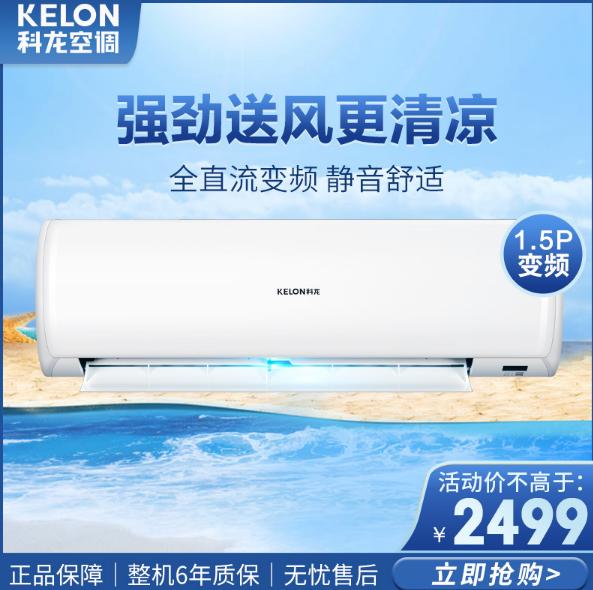 降100元 Kelon 科龍 1.5匹 變頻 空調掛機 KFR-35GW/EFQMA1(1P26) 2299元 買手黨-買手聚集的地方