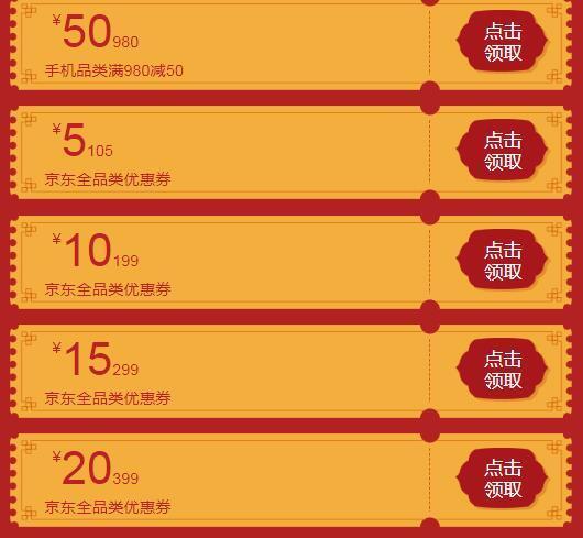 京东目前可领所有全品券+支付券都在此 105-5 108-8 110-10 199-10 299-20 、白条49-3等 买手党-买手聚集的地方
