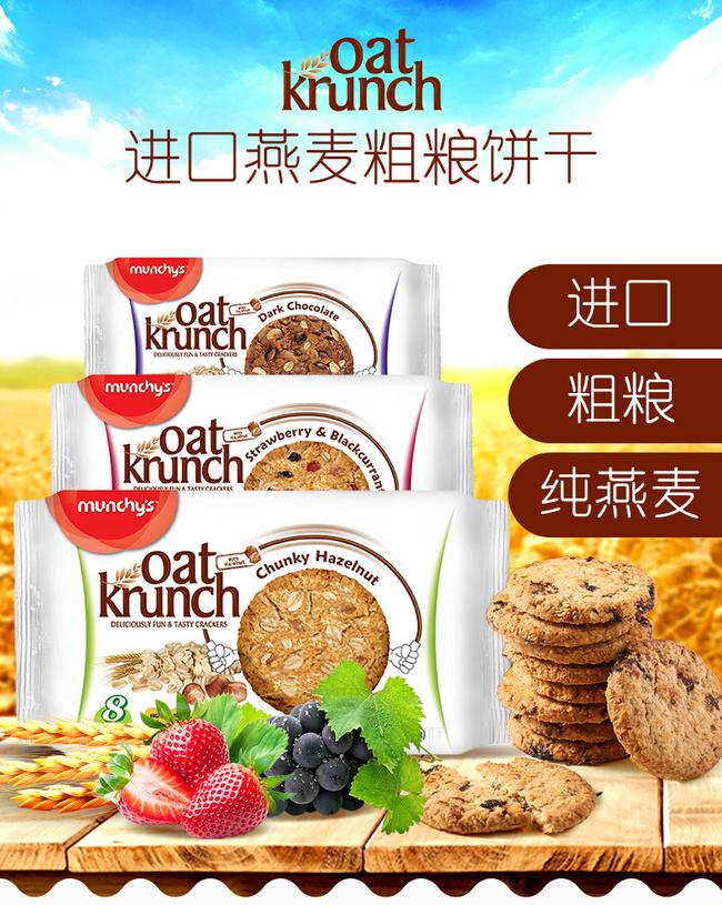 好价,马奇新新进口燕麦饼干208g*3  29.9元/3盒 29.9元包邮(天猫超市29.9元/盒) 买手党-买手聚集的地方