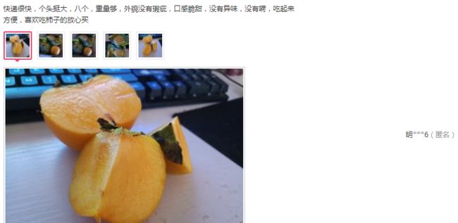 桂林特产 生鲜密语 脆皮柿子4斤装 券后22.9元包邮 买手党-买手聚集的地方