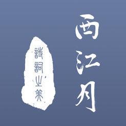 遇见诗词之美:iOS软件《西江月》 1元 买手党-买手聚集的地方