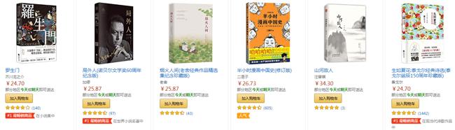 促销活动:亚马逊中国 千本图书 89元任选5件 买手党-买手聚集的地方