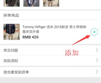 第73期團購!Tommy Hilfiger湯米 2018新款 男士帶帽棉服夾克外套 團購到手價420元 4倍差價 買手黨-買手聚集的地方
