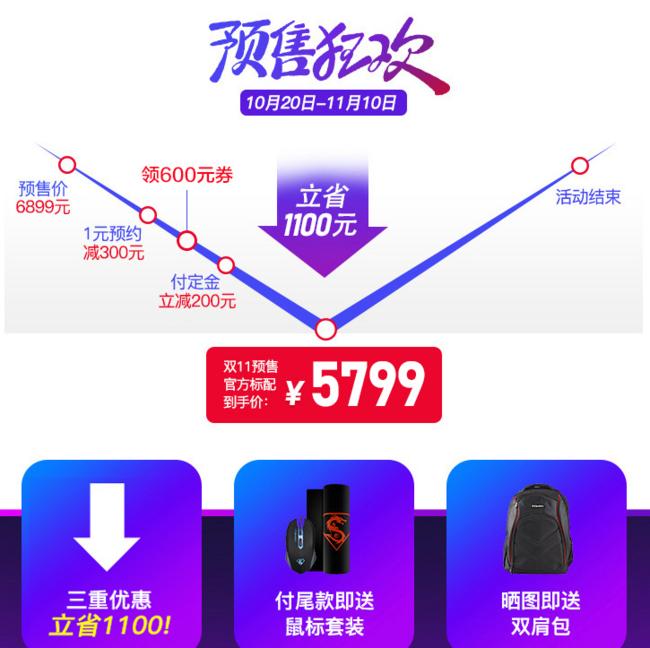 双11预售:炫龙 耀7000 15.6寸游戏本(i5-8300H、8G、256G、GTX1050Ti 4GB、72%色域) 5799元 送鼠标套装 买手党-买手聚集的地方