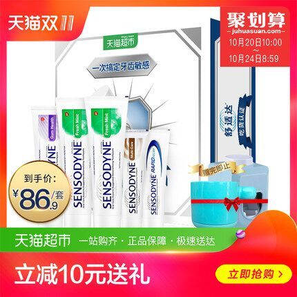 舒适达 抗敏感 牙膏 套装500g 双重优惠71.9元 买手党-买手聚集的地方