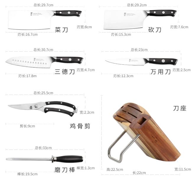 雙11預售:拓牌 天王星系列 刀具7件套 399元 需定金80元(京東699元) 買手黨-買手聚集的地方